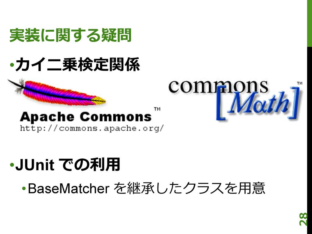 実装に関する疑問 •カイ⼆二乗検定関係 •JUnit での利利⽤用 •BaseMatch...