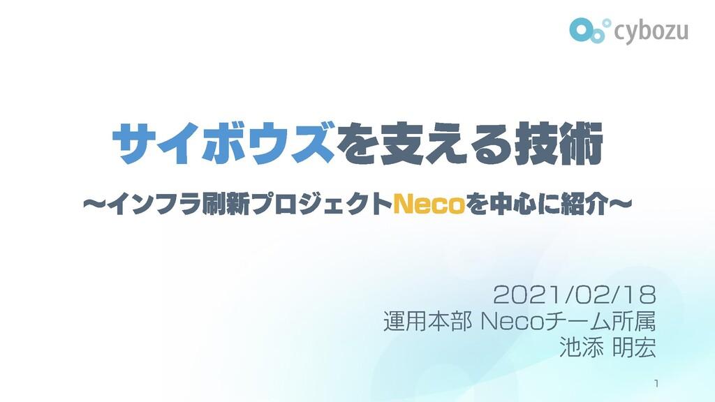Slide Top: サイボウズを支える技術 ~インフラ刷新プロジェクトNecoを中心に紹介~