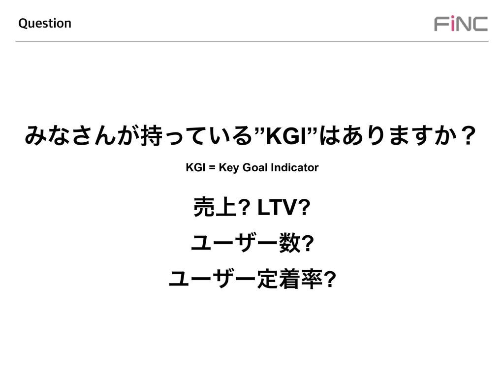"""2VFTUJPO Έͳ͞Μ͕͍ͬͯΔ""""KGI""""͋Γ·͔͢ʁ KGI = Key Goal ..."""