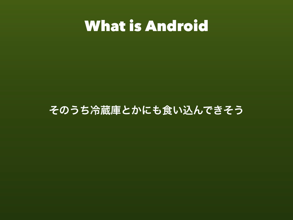 What is Android ͦͷ͏ͪྫྷଂݿͱ͔ʹ৯͍ࠐΜͰ͖ͦ͏