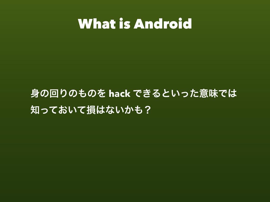 What is Android ͷճΓͷͷΛ hack Ͱ͖Δͱ͍ͬͨҙຯͰ ͓͍ͬͯ...