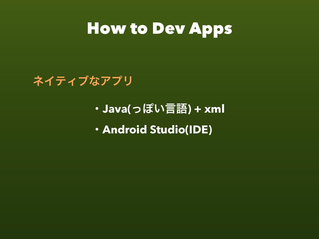 How to Dev Apps ɾJava(ͬΆ͍ݴޠ) + xml ɾAndroid Stu...