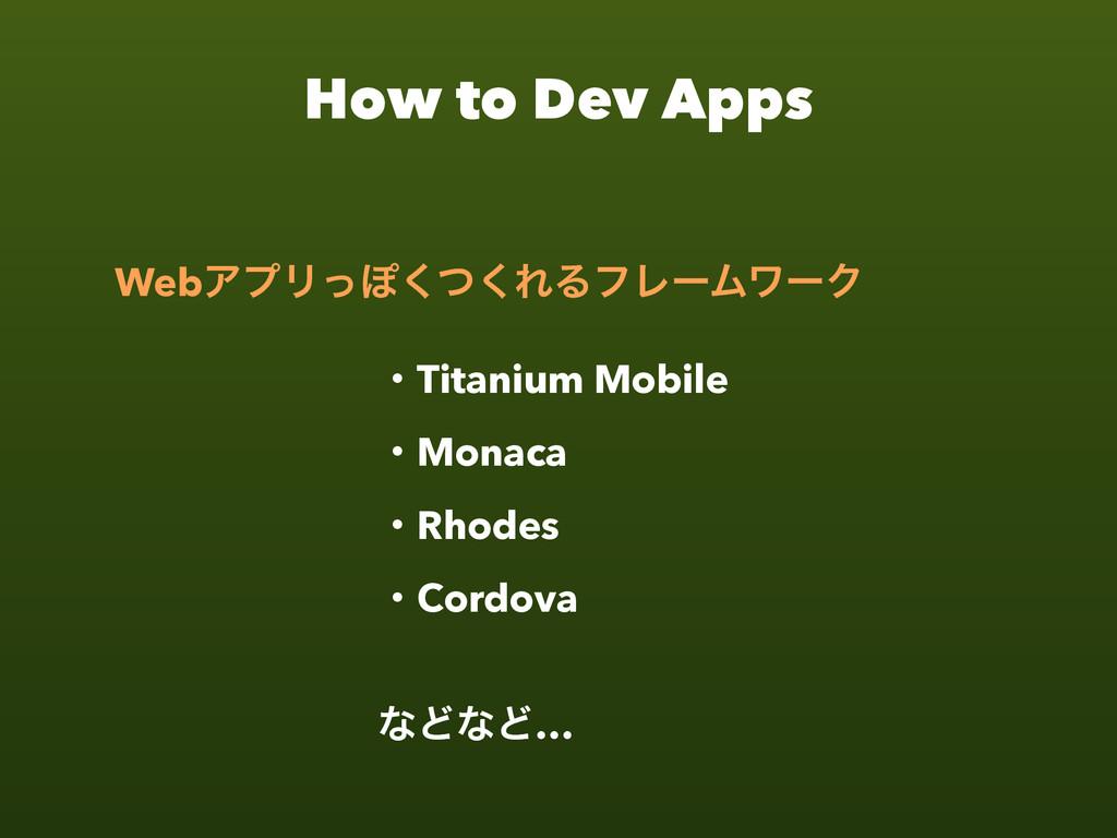 How to Dev Apps ɾTitanium Mobile ɾMonaca ɾRhode...