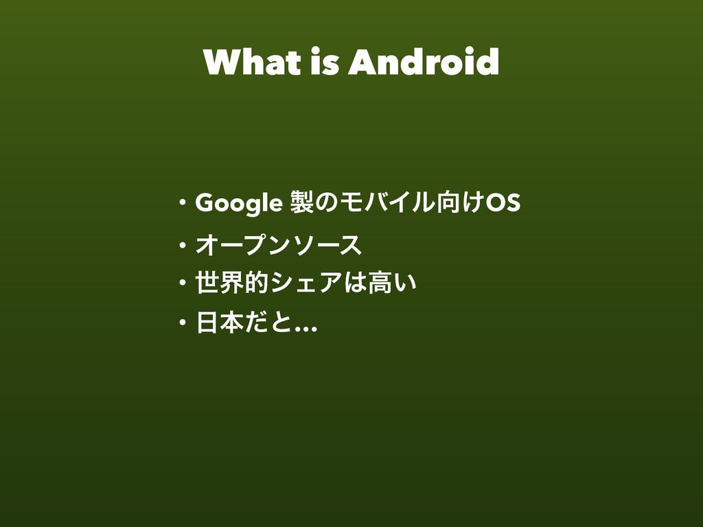 What is Android ɾGoogle ͷϞόΠϧ͚OS ɾΦʔϓϯιʔε ɾੈք...