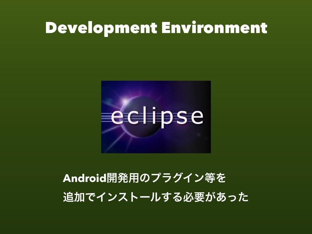 Development Environment Android։ൃ༻ͷϓϥάΠϯΛ ՃͰΠ...