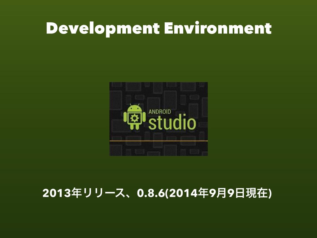 Development Environment 2013ϦϦʔεɺ0.8.6(20149݄...