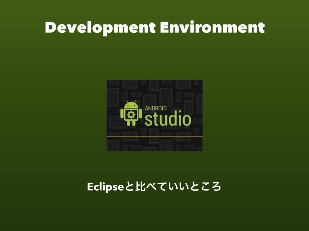 Development Environment Eclipseͱൺ͍͍ͯͱ͜Ζ