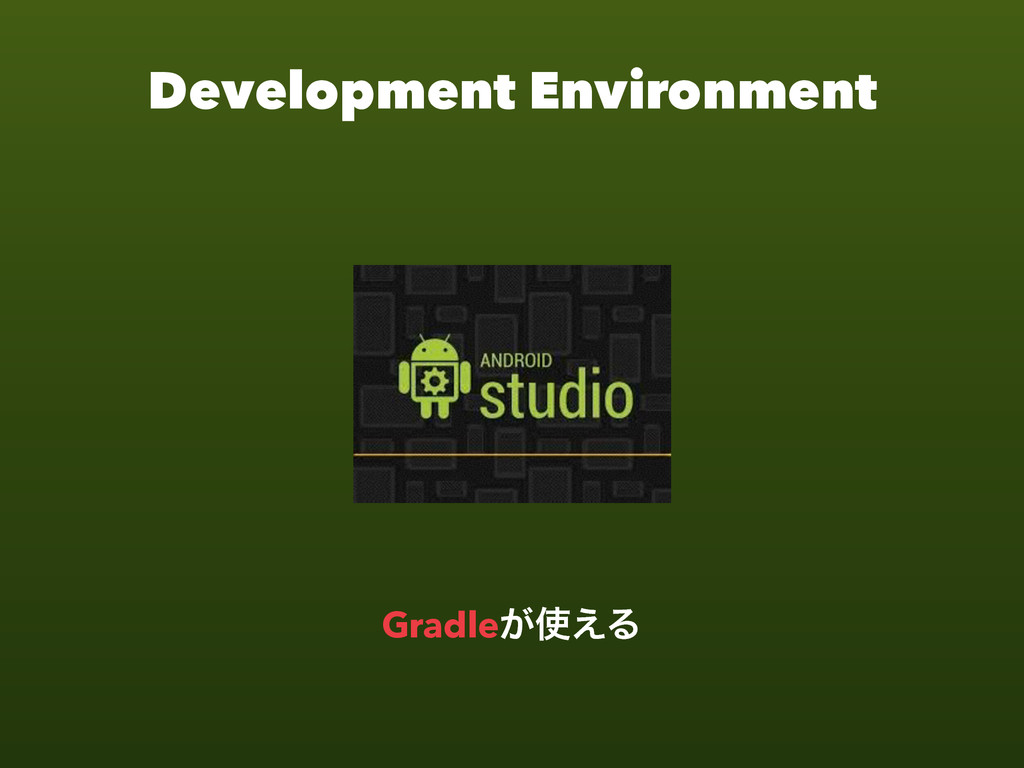 Development Environment Gradle͕͑Δ