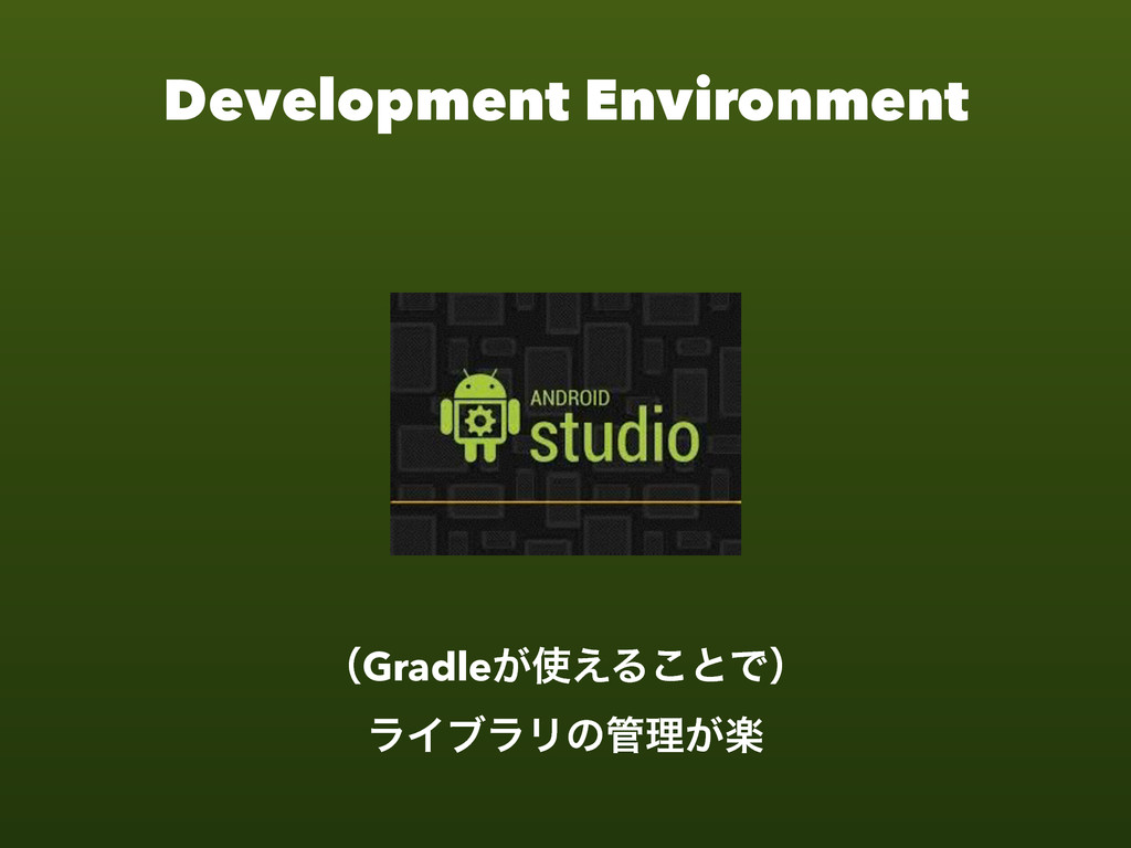 Development Environment ʢGradle͕͑Δ͜ͱͰʣ ϥΠϒϥϦͷ...