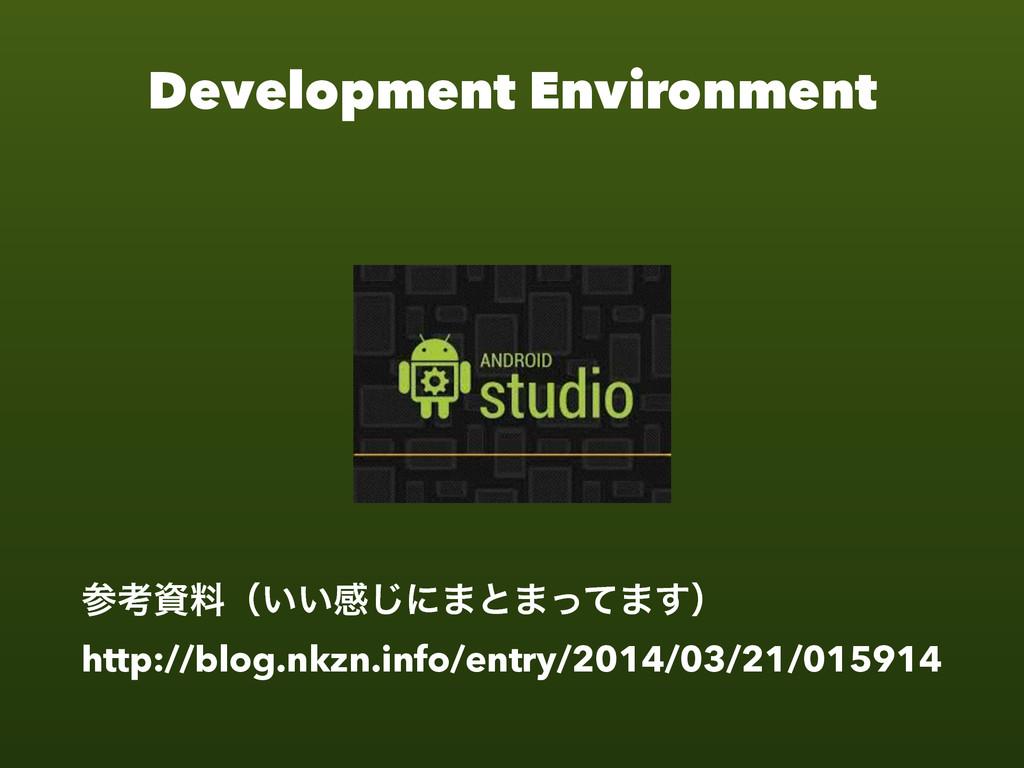 Development Environment ߟྉʢ͍͍ײ͡ʹ·ͱ·ͬͯ·͢ʣ http...