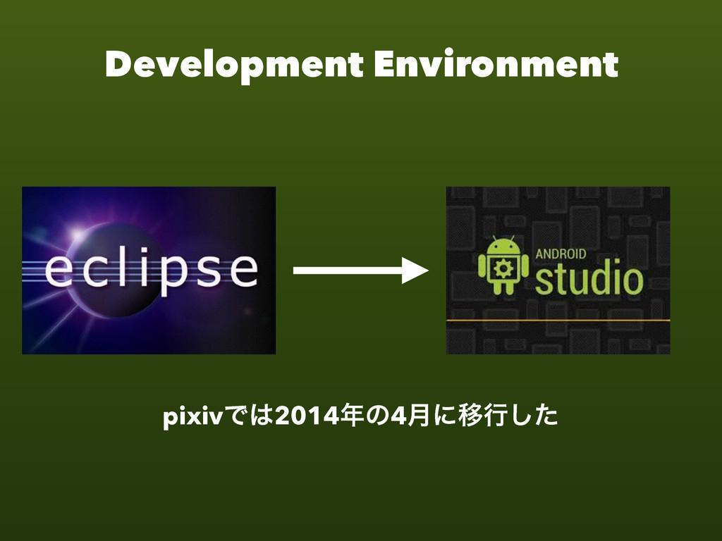 Development Environment pixivͰ2014ͷ4݄ʹҠߦͨ͠