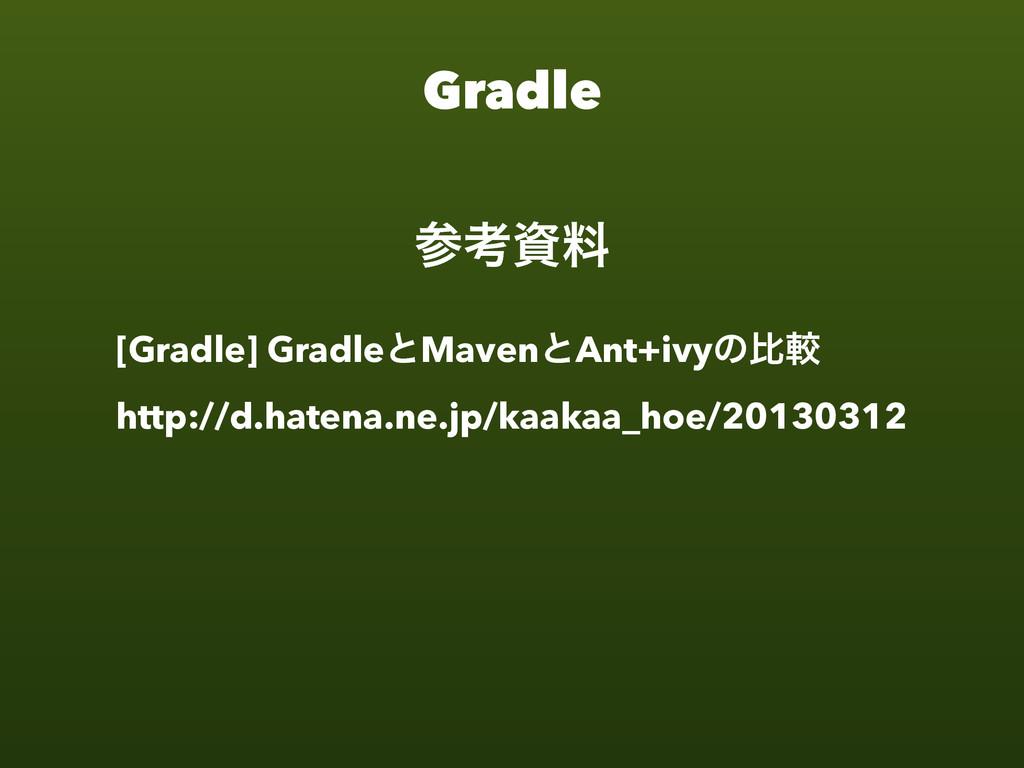 Gradle [Gradle] GradleͱMavenͱAnt+ivyͷൺֱ http://...