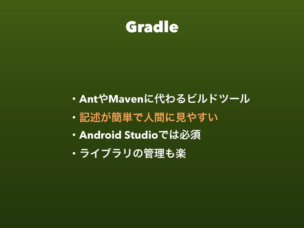 Gradle ɾAntMavenʹΘΔϏϧυπʔϧ ɾهड़͕؆୯Ͱਓؒʹݟ͍͢ ɾAnd...