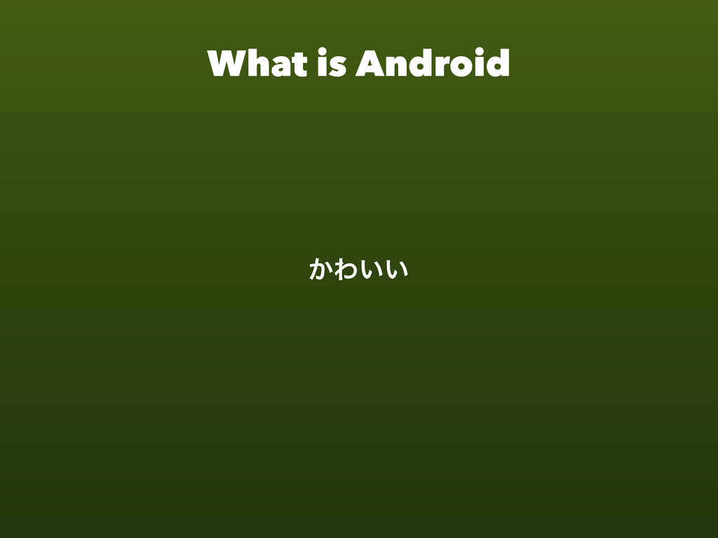 What is Android ͔Θ͍͍