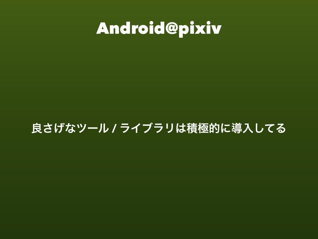 ྑ͛͞ͳπʔϧ / ϥΠϒϥϦੵۃతʹಋೖͯ͠Δ Android@pixiv