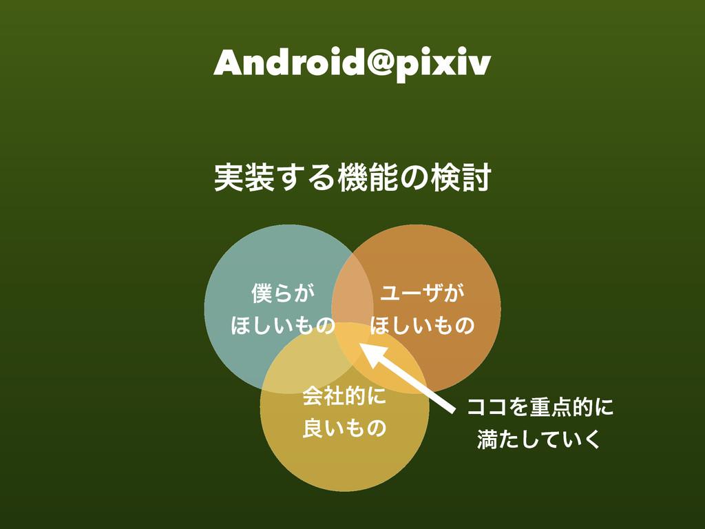 Android@pixiv ࣮͢Δػͷݕ౼ Β͕ ΄͍͠ͷ Ϣʔβ͕ ΄͍͠ͷ ձࣾ...