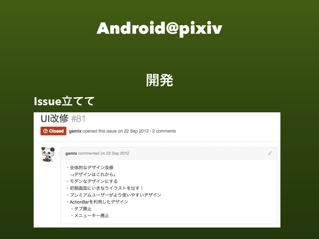 Android@pixiv ։ൃ Issueཱͯͯ
