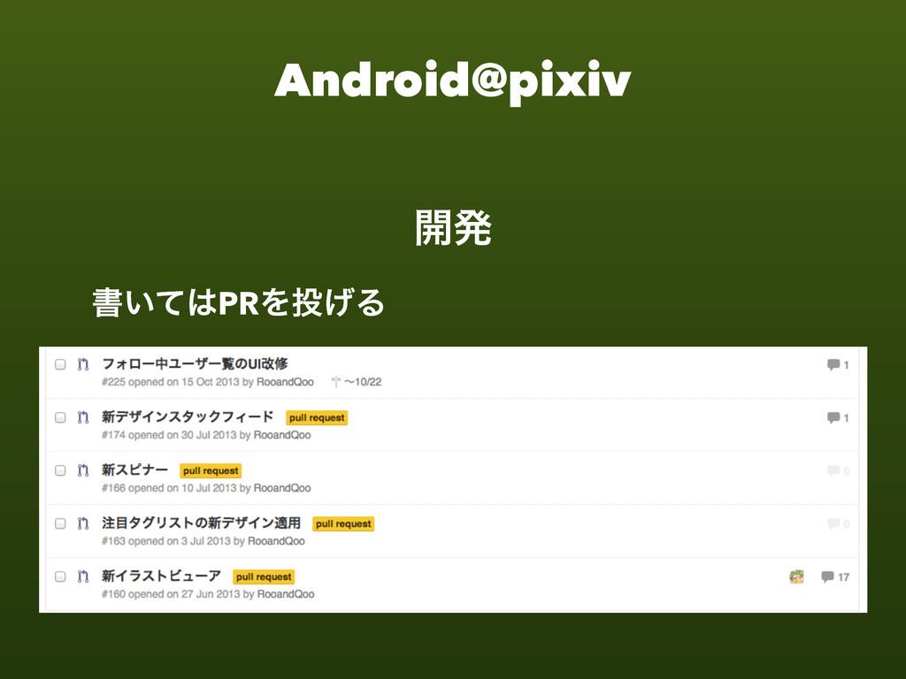 Android@pixiv ։ൃ ॻ͍ͯPRΛ͛Δ