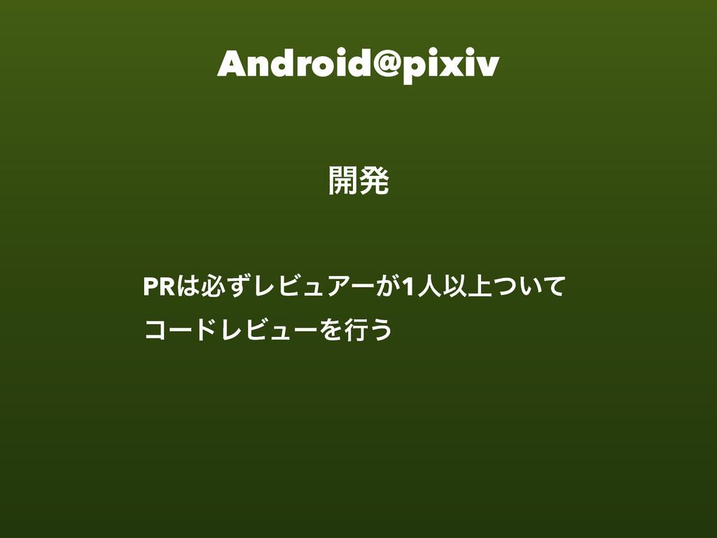 Android@pixiv ։ൃ PRඞͣϨϏϡΞʔ͕1ਓҎ্͍ͭͯ ίʔυϨϏϡʔΛߦ͏