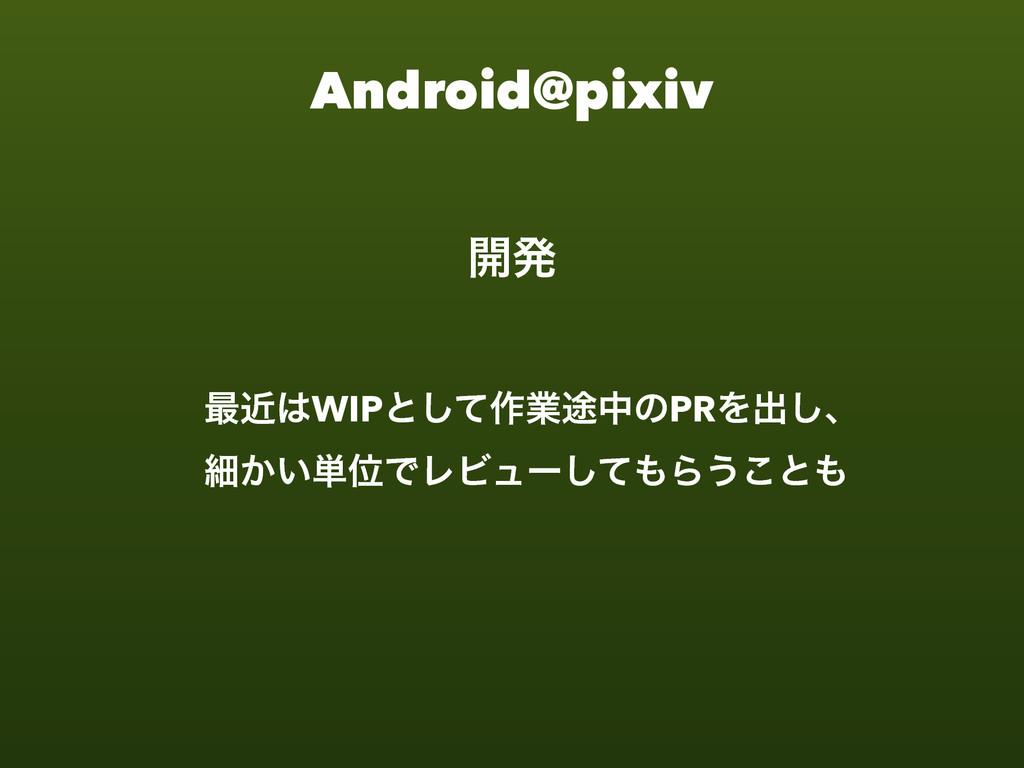 Android@pixiv ։ൃ ࠷ۙWIPͱͯ͠࡞ۀ్தͷPRΛग़͠ɺ ࡉ͔͍୯ҐͰϨϏϡ...