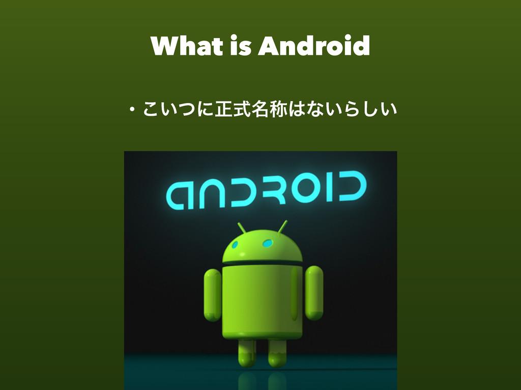 What is Android ɾ͍ͭ͜ʹਖ਼໊ࣜশͳ͍Β͍͠