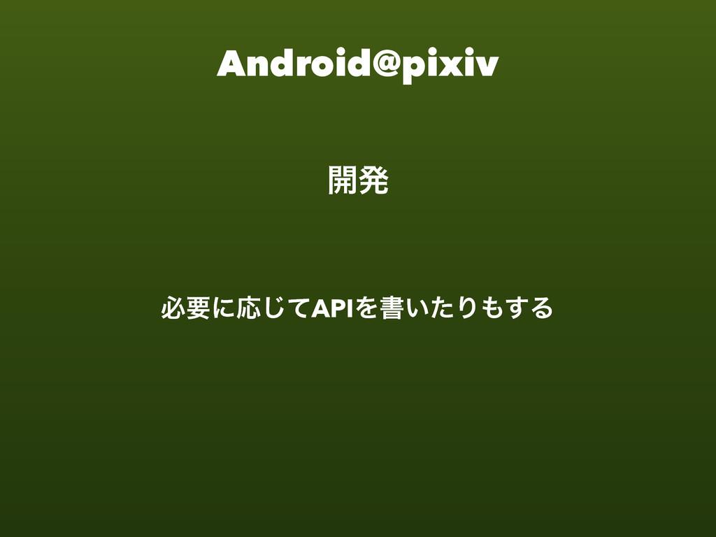 Android@pixiv ։ൃ ඞཁʹԠͯ͡APIΛॻ͍ͨΓ͢Δ