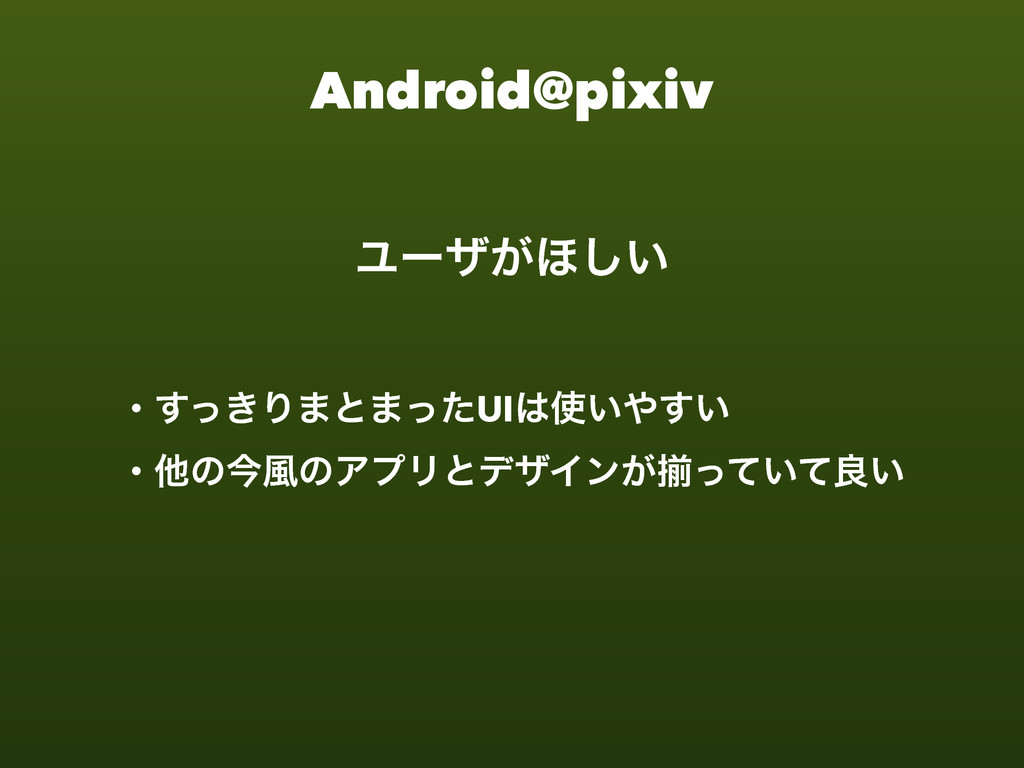 Android@pixiv Ϣʔβ͕΄͍͠ ɾ͖ͬ͢Γ·ͱ·ͬͨUI͍͍͢ ɾଞͷࠓ෩ͷ...