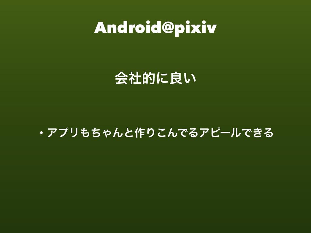 Android@pixiv ձࣾతʹྑ͍ ɾΞϓϦͪΌΜͱ࡞Γ͜ΜͰΔΞϐʔϧͰ͖Δ
