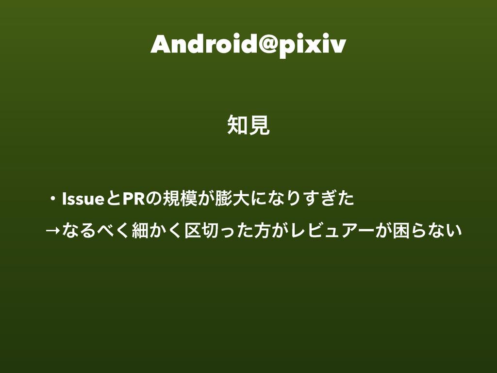 Android@pixiv ݟ ɾIssueͱPRͷن͕େʹͳΓ͗ͨ͢ →ͳΔ͘ࡉ͔͘...