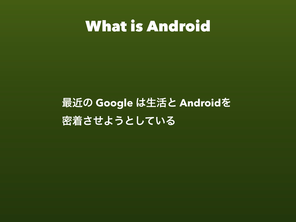 What is Android ࠷ۙͷ Google ੜ׆ͱ AndroidΛ ີணͤ͞Α͏...