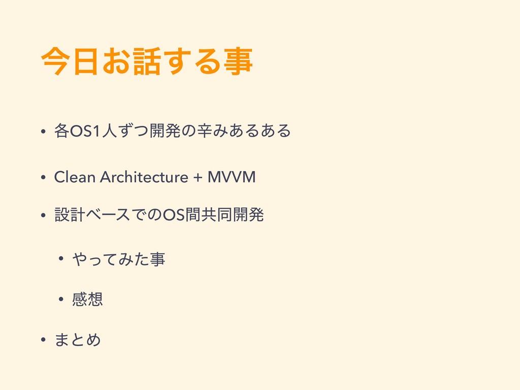 ࠓ͓͢Δ • ֤OS1ਓͣͭ։ൃͷਏΈ͋Δ͋Δ • Clean Architecture...
