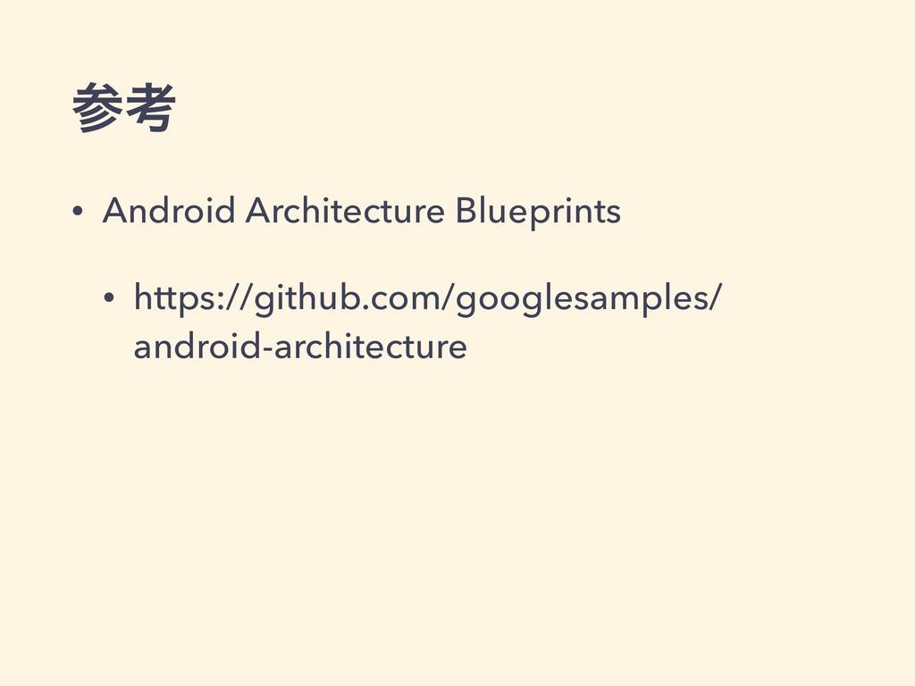 ߟ • Android Architecture Blueprints • https://...