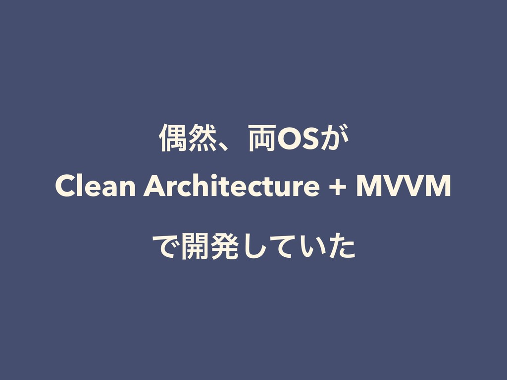 ۮવɺ྆OS͕ Clean Architecture + MVVM Ͱ։ൃ͍ͯͨ͠