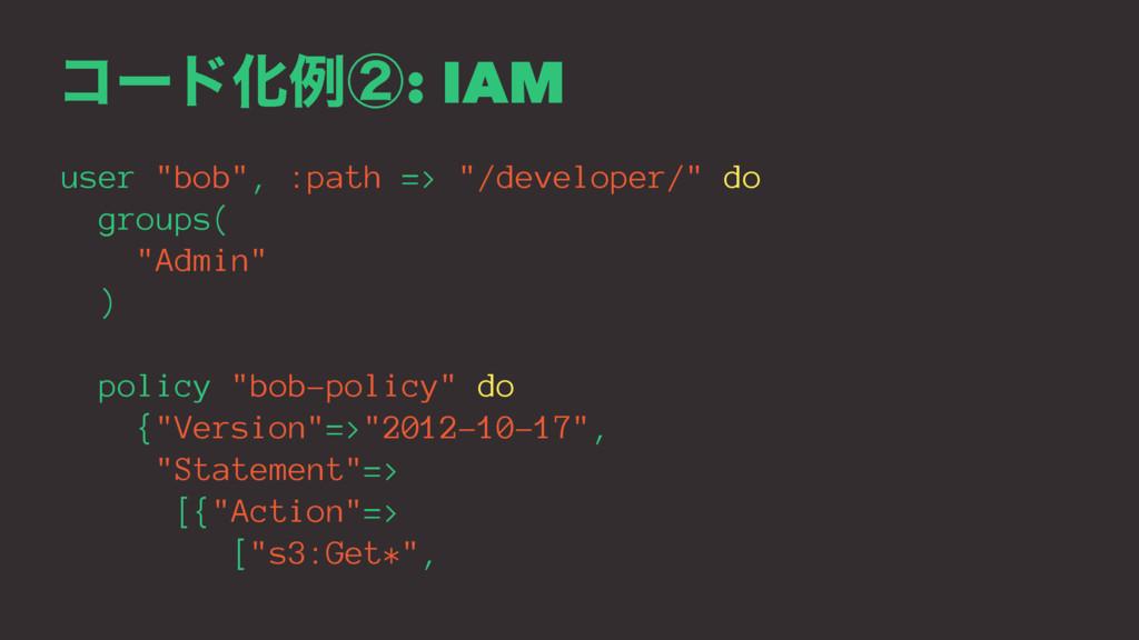"""ίʔυԽྫᶄ: IAM user """"bob"""", :path => """"/developer/"""" ..."""