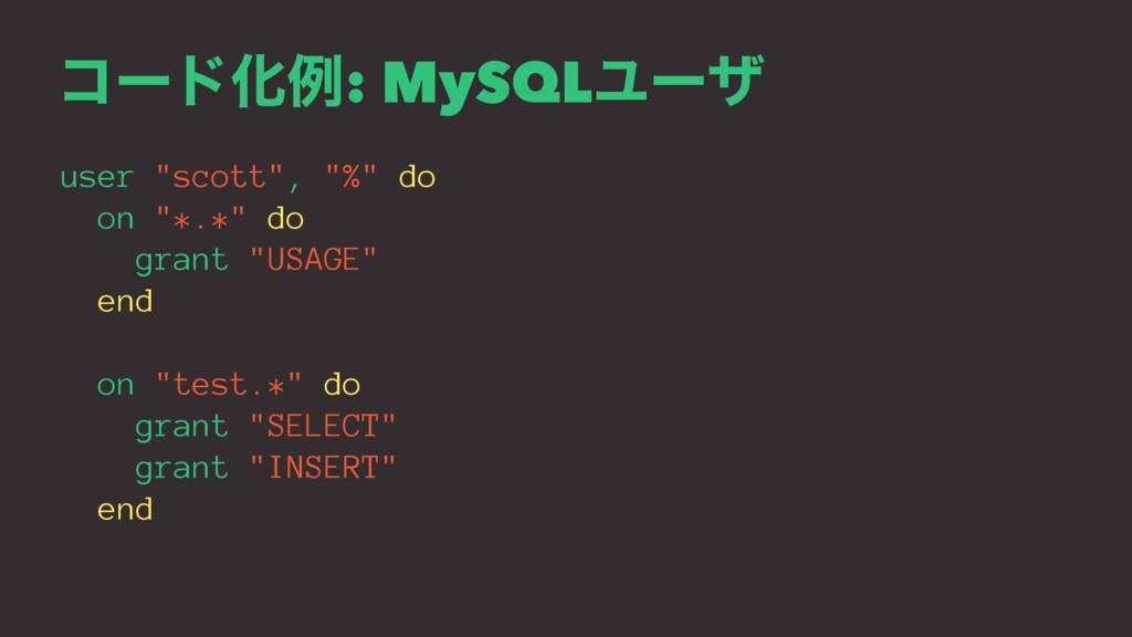 """ίʔυԽྫ: MySQLϢʔβ user """"scott"""", """"%"""" do on """"*.*"""" d..."""