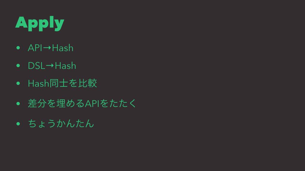 Apply • API→Hash • DSL→Hash • HashಉΛൺֱ • ࠩΛຒΊ...