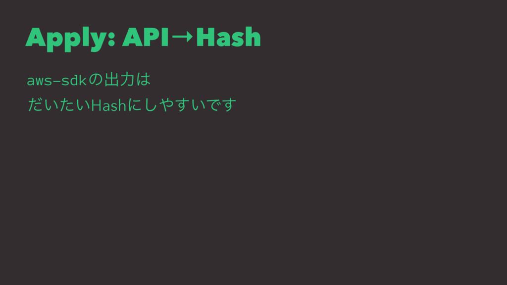Apply: API→Hash aws-sdkͷग़ྗ ͍͍ͩͨHashʹ͍͢͠Ͱ͢