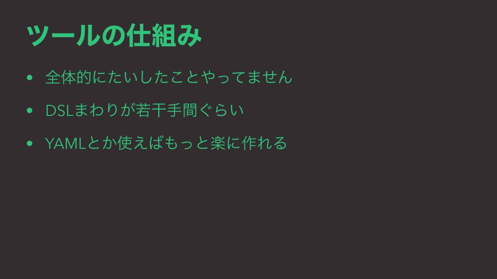 πʔϧͷΈ • શମతʹ͍ͨͨ͜͠ͱͬͯ·ͤΜ • DSL·ΘΓ͕एׯख͙ؒΒ͍ • Y...