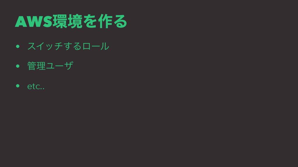 AWSڥΛ࡞Δ • εΠον͢Δϩʔϧ • ཧϢʔβ • etc..