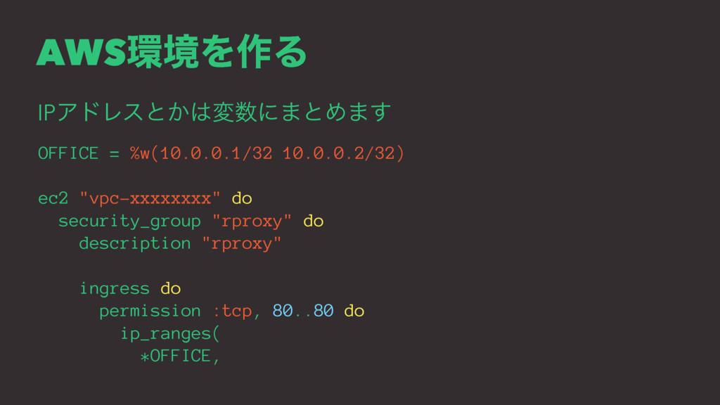 AWSڥΛ࡞Δ IPΞυϨεͱ͔มʹ·ͱΊ·͢ OFFICE = %w(10.0.0.1...