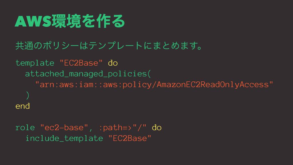 "AWSڥΛ࡞Δ ڞ௨ͷϙϦγʔςϯϓϨʔτʹ·ͱΊ·͢ɻ template ""EC2Bas..."