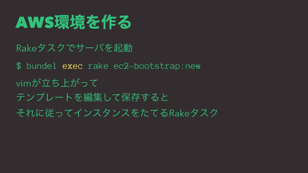 AWSڥΛ࡞Δ RakeλεΫͰαʔόΛىಈ $ bundel exec rake ec2-...