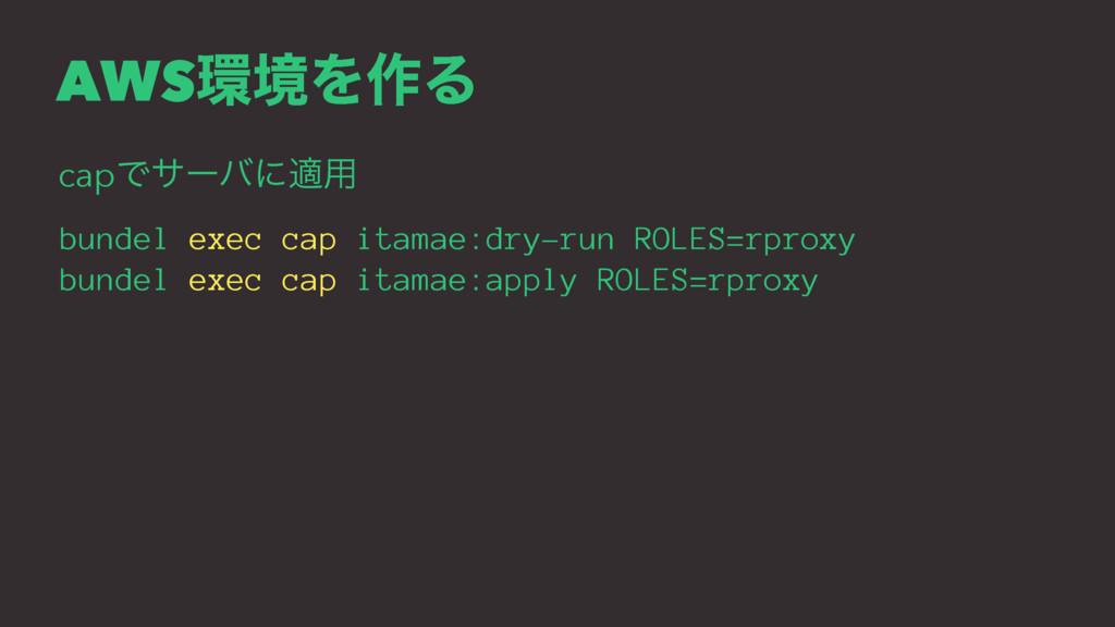 AWSڥΛ࡞Δ capͰαʔόʹద༻ bundel exec cap itamae:dry-...