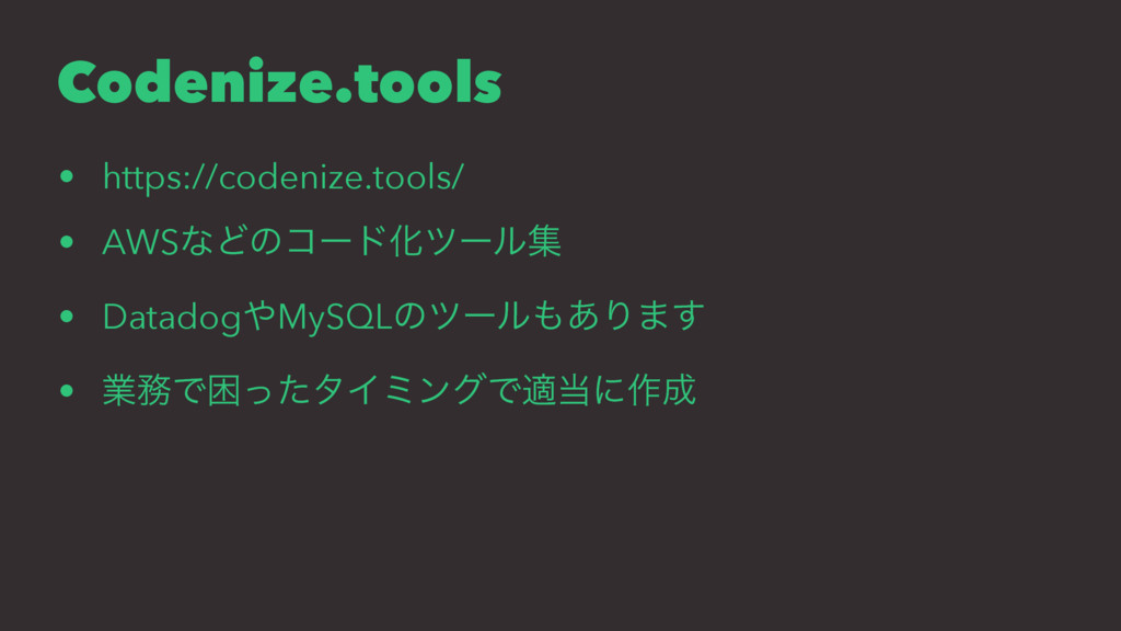 Codenize.tools • https://codenize.tools/ • AWSͳ...