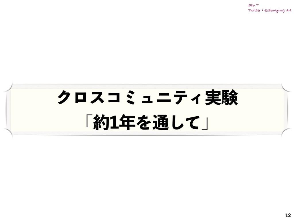 ΫϩείϛϡχςΟ࣮ݧ ʮΛ௨ͯ͠ʯ Sho T Twitterɿ@show...
