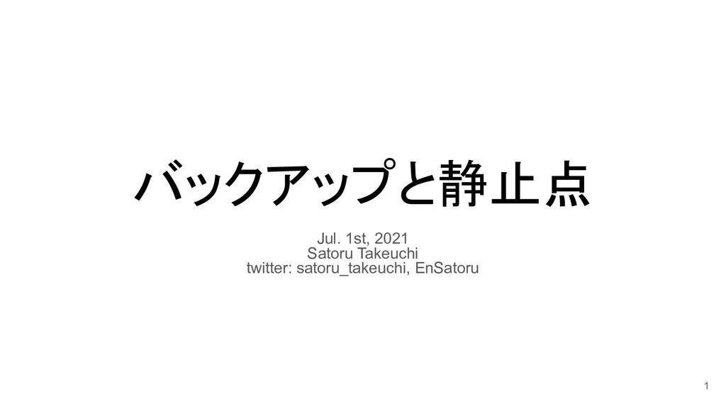 バックアップと静止点 Jul. 1st, 2021 Satoru Takeuchi twitt...