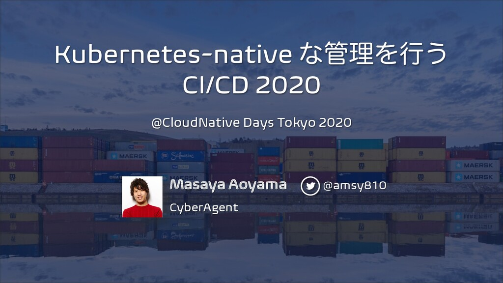 Masaya Aoyama CyberAgent Kubernetes-native ͳཧΛ...