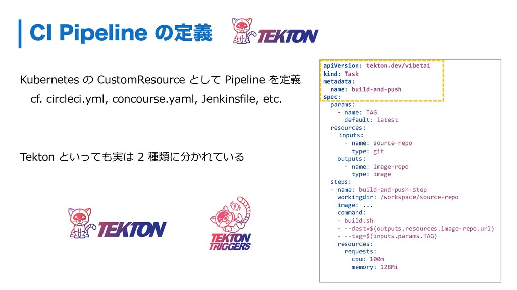 Kubernetes の CustomResource として Pipeline を定義 cf...