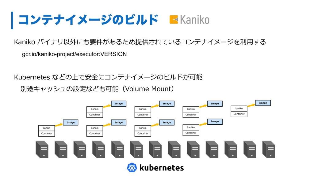 ίϯςφΠϝʔδͷϏϧυ Kaniko バイナリ以外にも要件があるため提供されているコンテナイ...