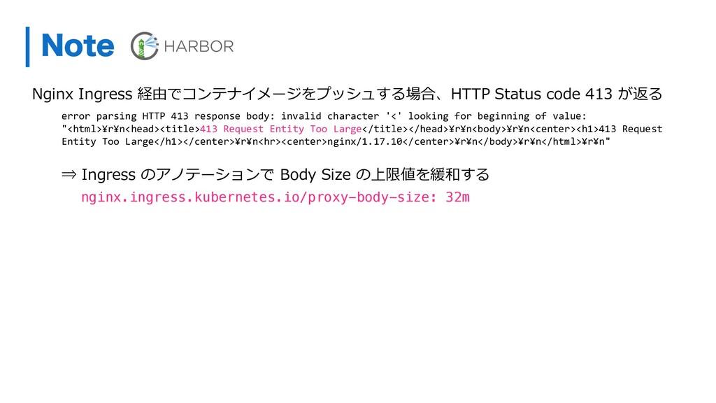 /PUF Nginx Ingress 経由でコンテナイメージをプッシュする場合、HTTP St...